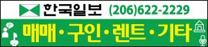 한국일보 구인 매매